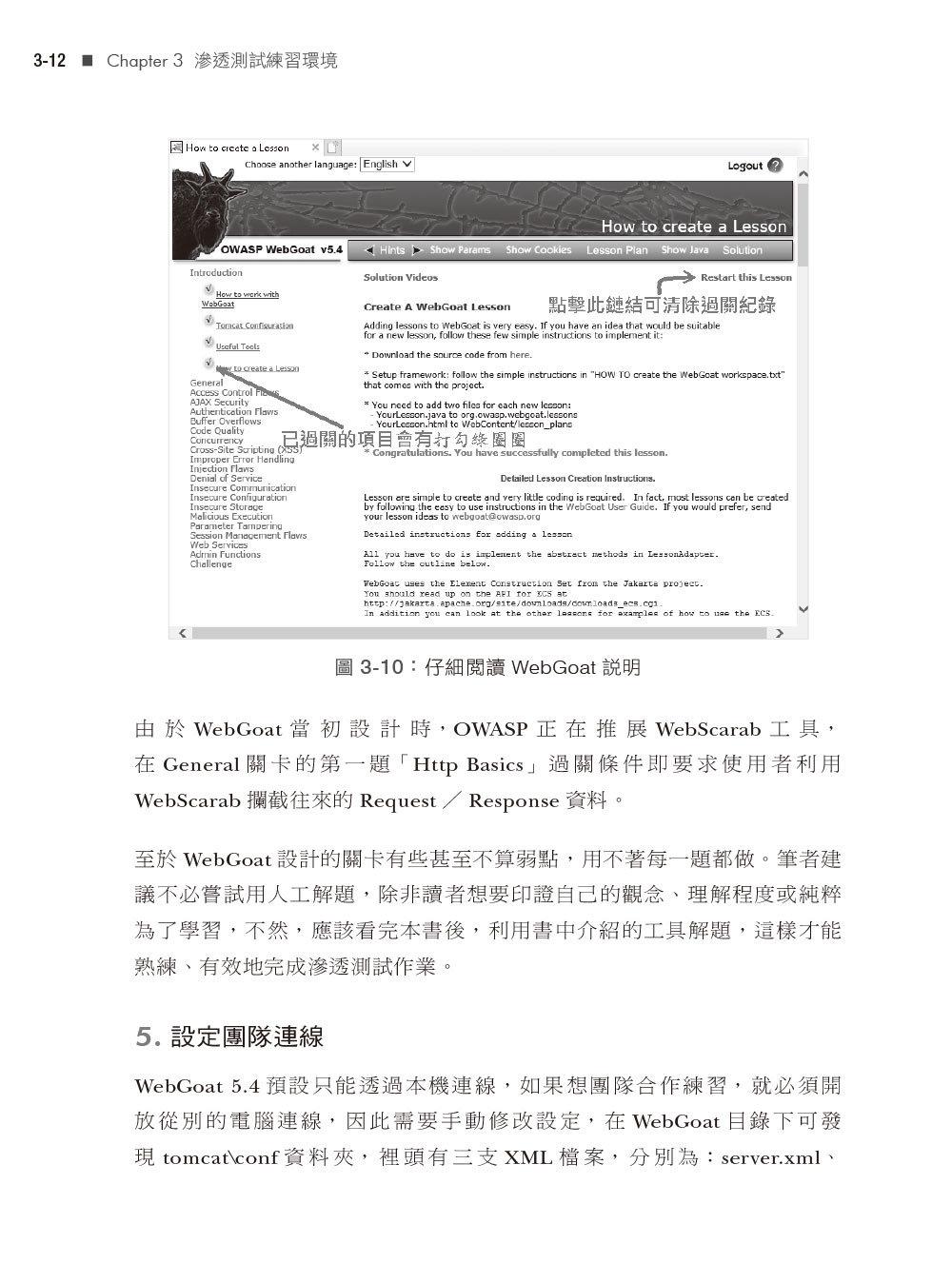 網站滲透測試實務入門, 2/e-preview-4