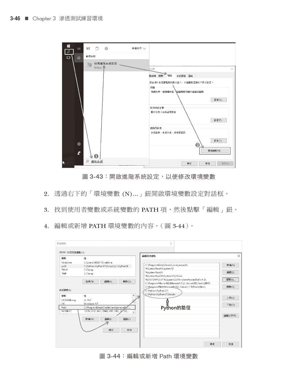 網站滲透測試實務入門, 2/e-preview-8