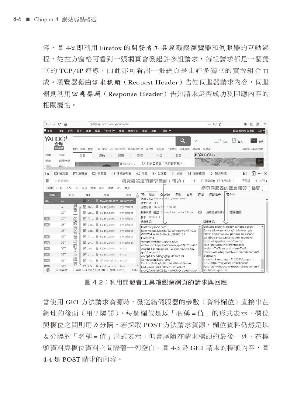 網站滲透測試實務入門, 2/e-preview-9