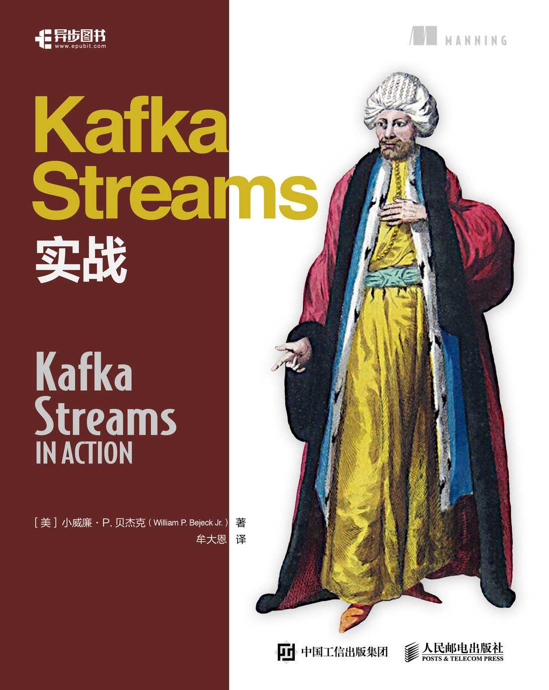 Kafka Streams 實戰 (Kafka Streams in Action: Real-time apps and microservices with the Kafka Streaming API)-preview-1