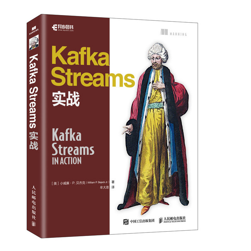 Kafka Streams 實戰 (Kafka Streams in Action: Real-time apps and microservices with the Kafka Streaming API)-preview-2