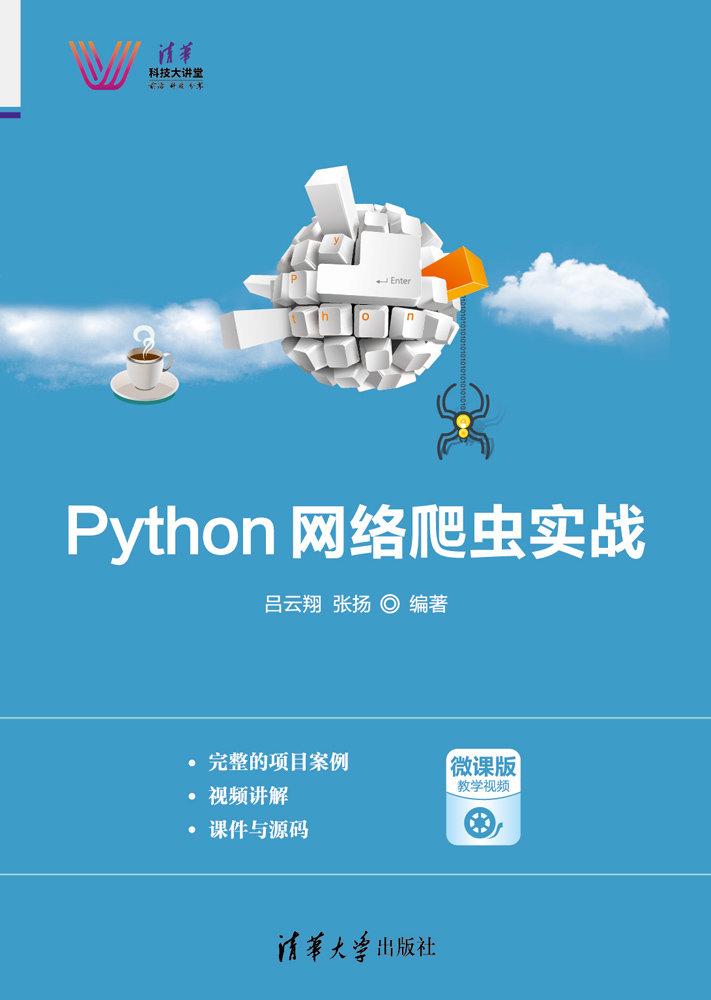 Python 網絡爬蟲實戰-preview-1