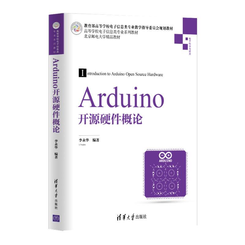 Arduino 開源硬件概論-preview-3
