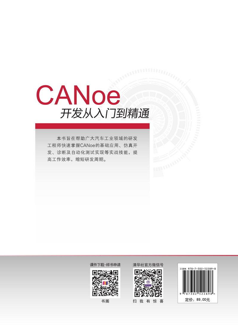CANoe 開發從入門到精通-preview-2