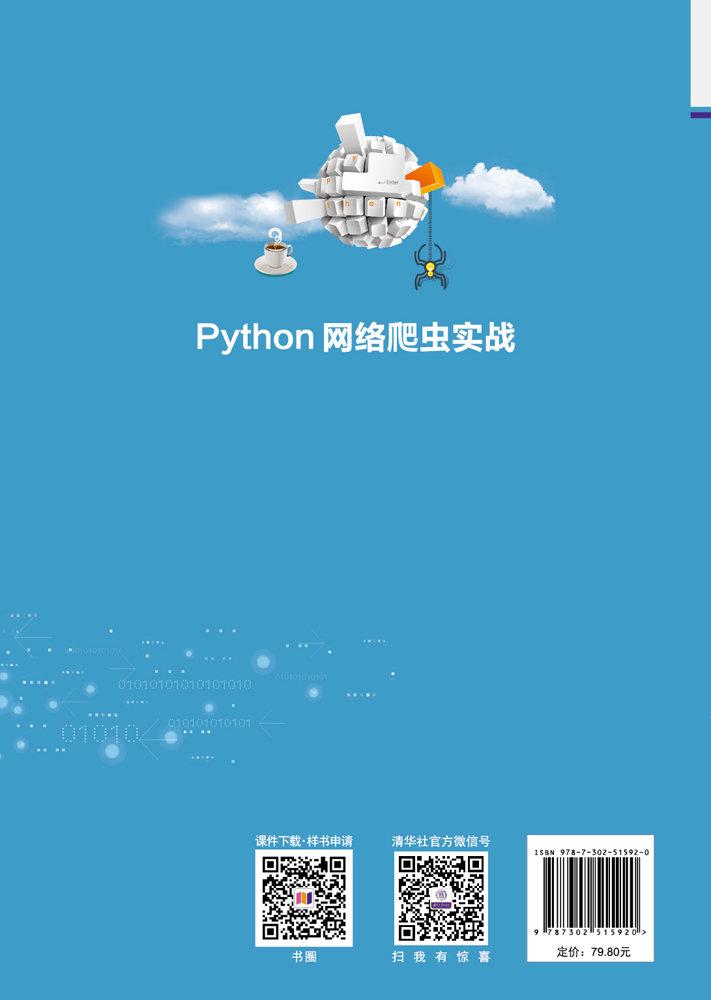 Python 網絡爬蟲實戰-preview-2