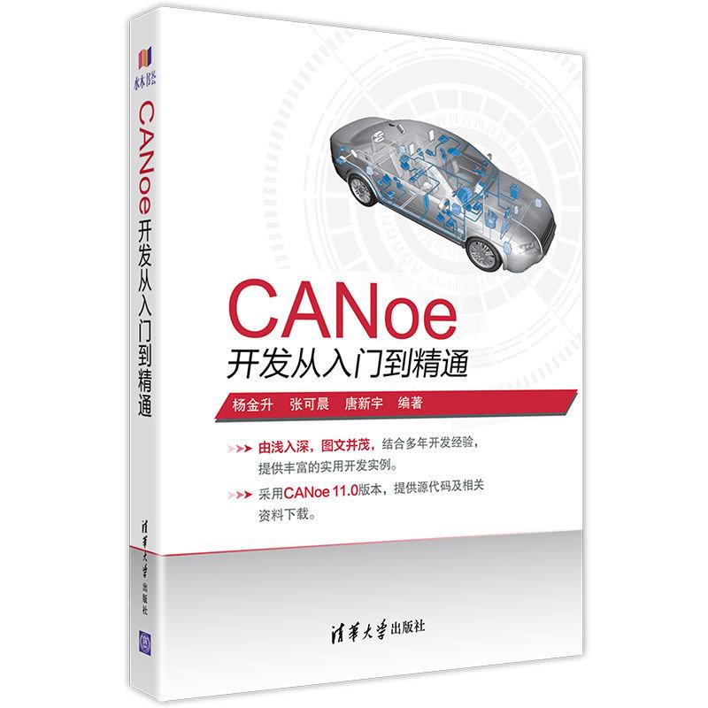 CANoe 開發從入門到精通-preview-3