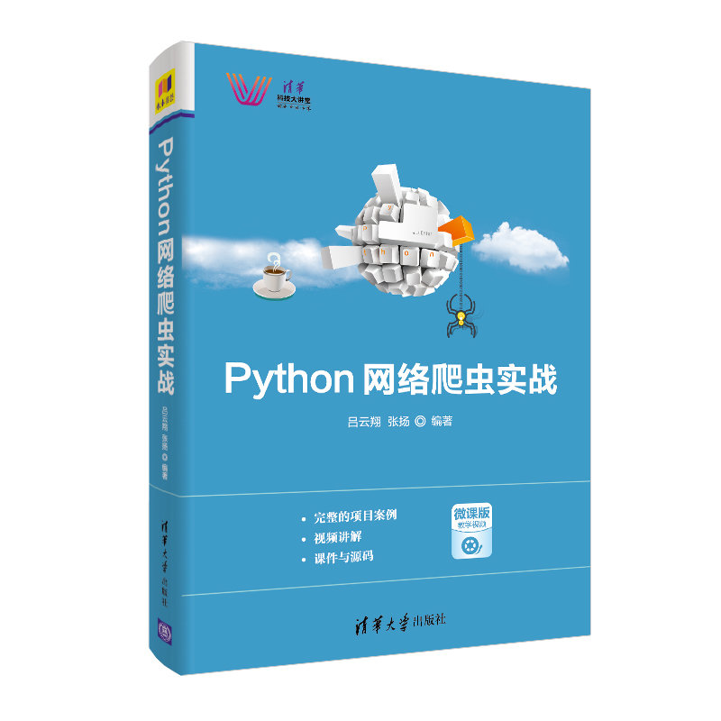 Python 網絡爬蟲實戰-preview-3