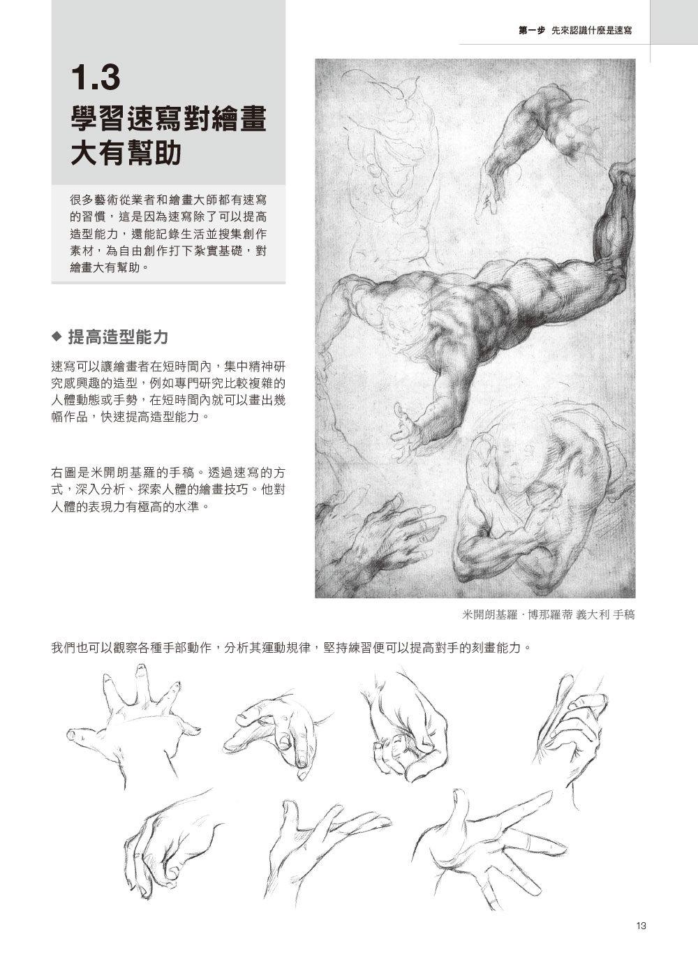 速寫入門自學聖經:第一本最全面的快速繪畫技巧寶典!-preview-1