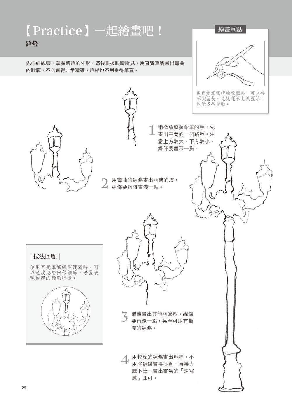 速寫入門自學聖經:第一本最全面的快速繪畫技巧寶典!-preview-3