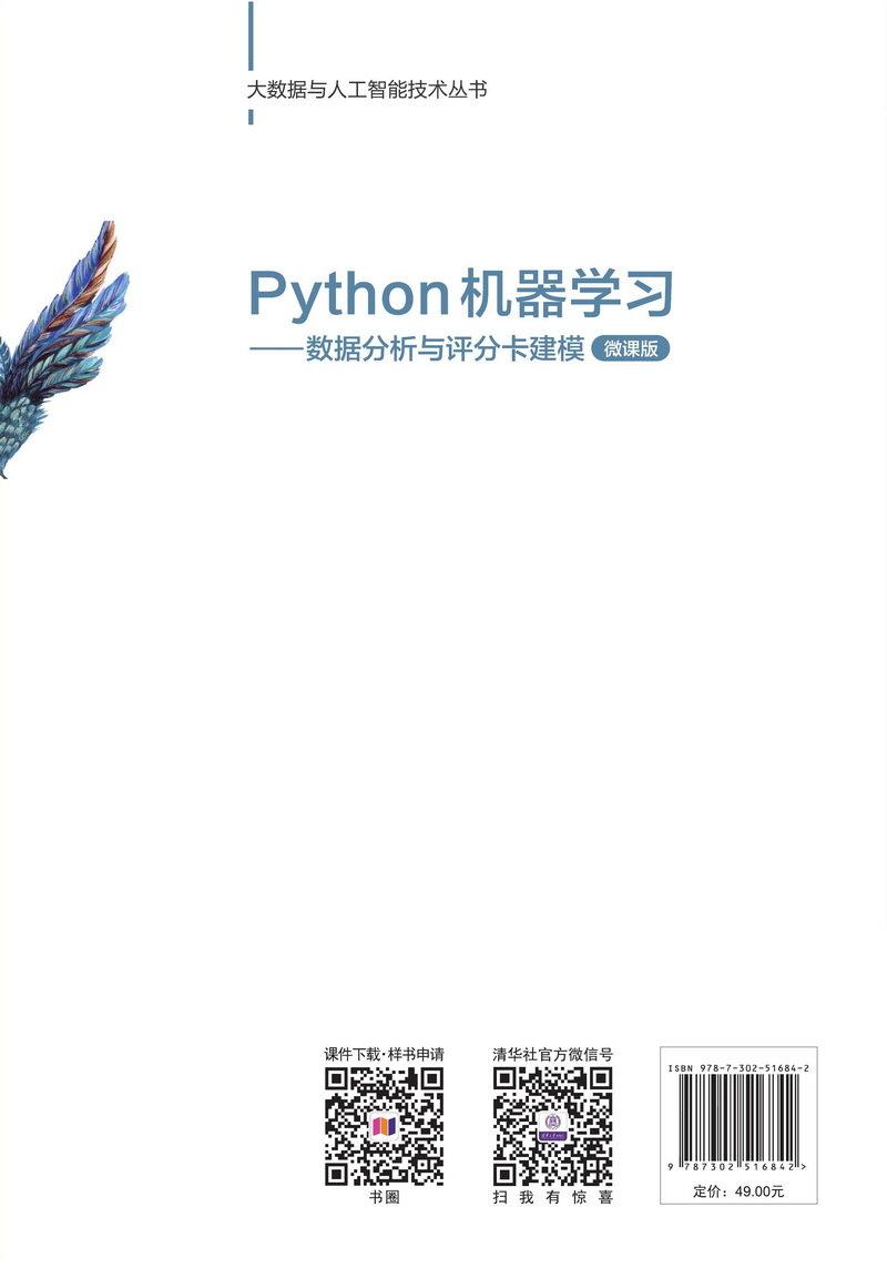 Python 機器學習 — 數據分析與評分卡建模-preview-2