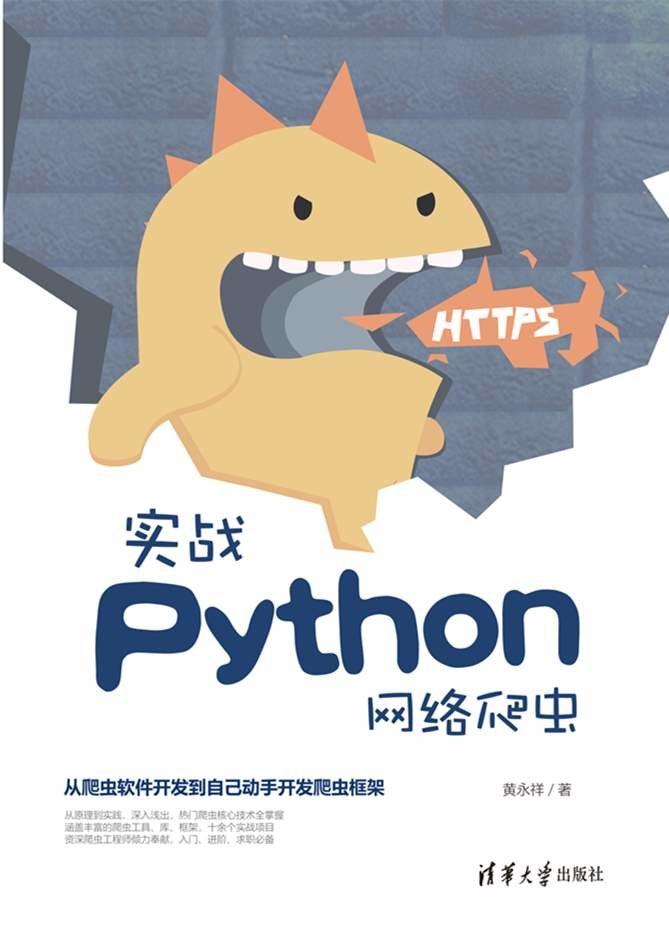 實戰 Python 網絡爬蟲-preview-1