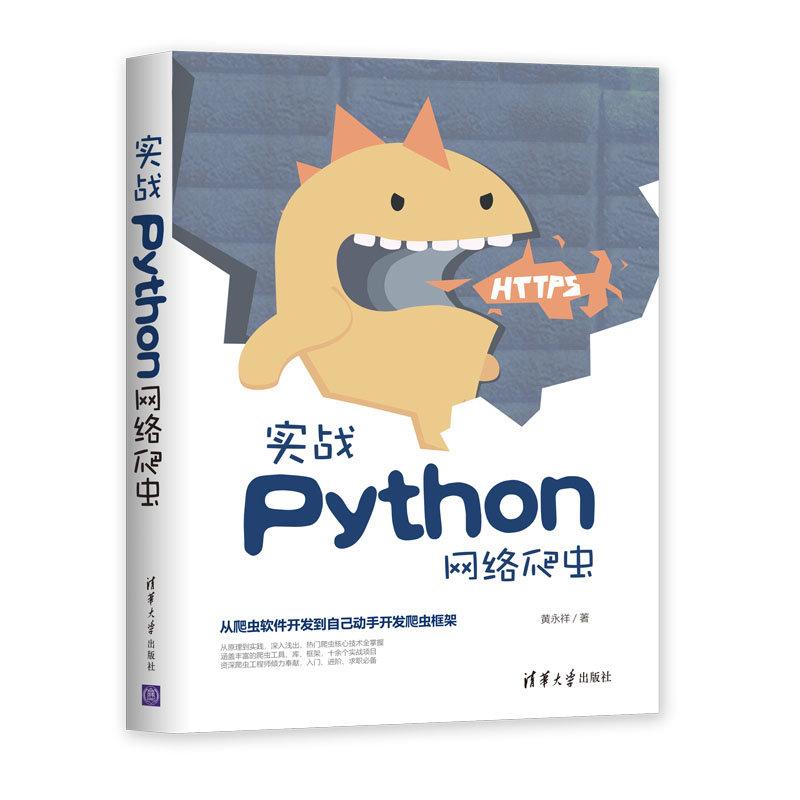 實戰 Python 網絡爬蟲-preview-3