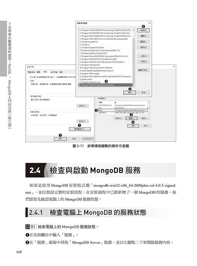 7天學會大數據資料處理— NoSQL:MongoDB 入門與活用, 3/e-preview-2