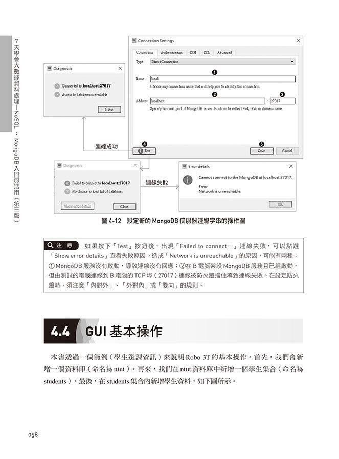 7天學會大數據資料處理— NoSQL:MongoDB 入門與活用, 3/e-preview-4