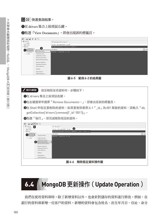 7天學會大數據資料處理— NoSQL:MongoDB 入門與活用, 3/e-preview-6