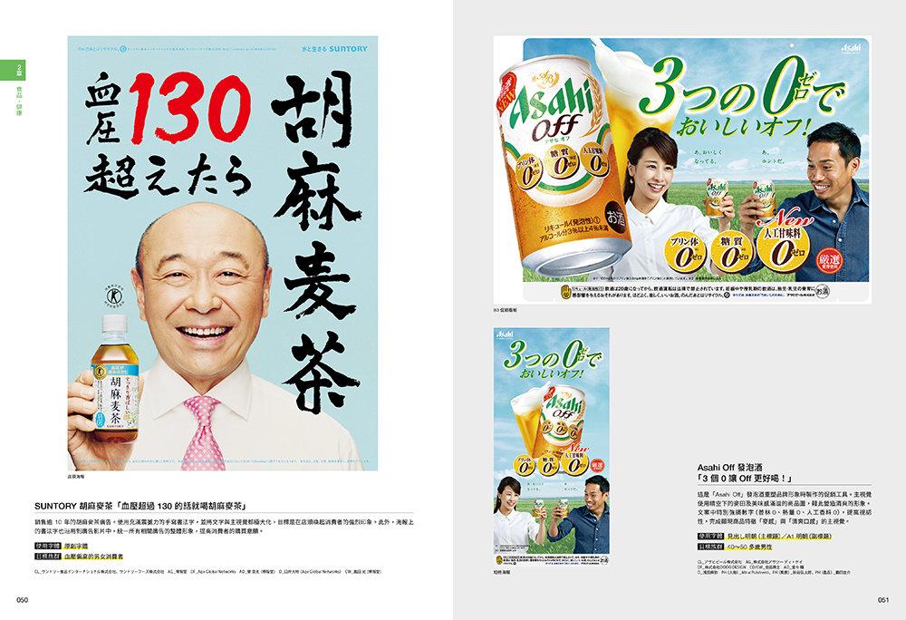 看廣告學設計:讓你按讚的廣告設計力-preview-2