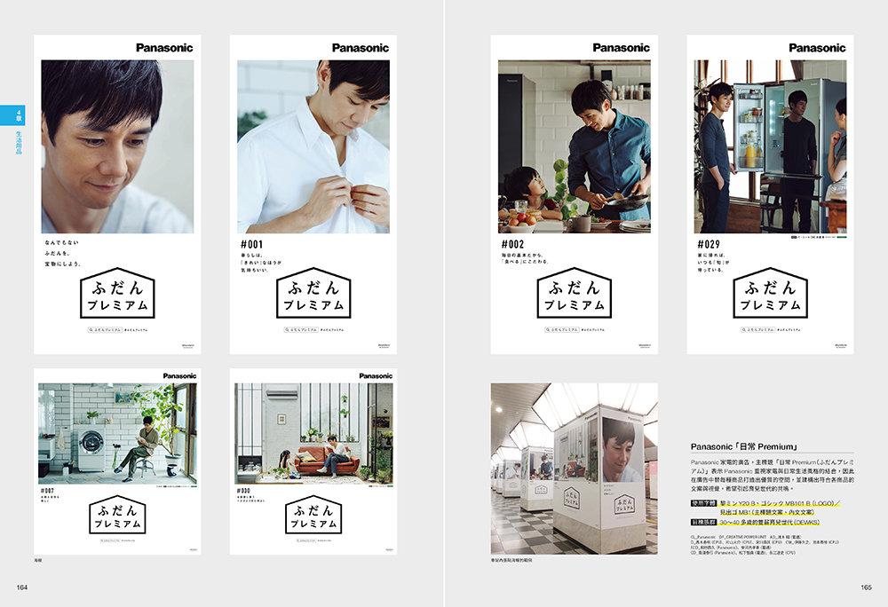 看廣告學設計:讓你按讚的廣告設計力-preview-5