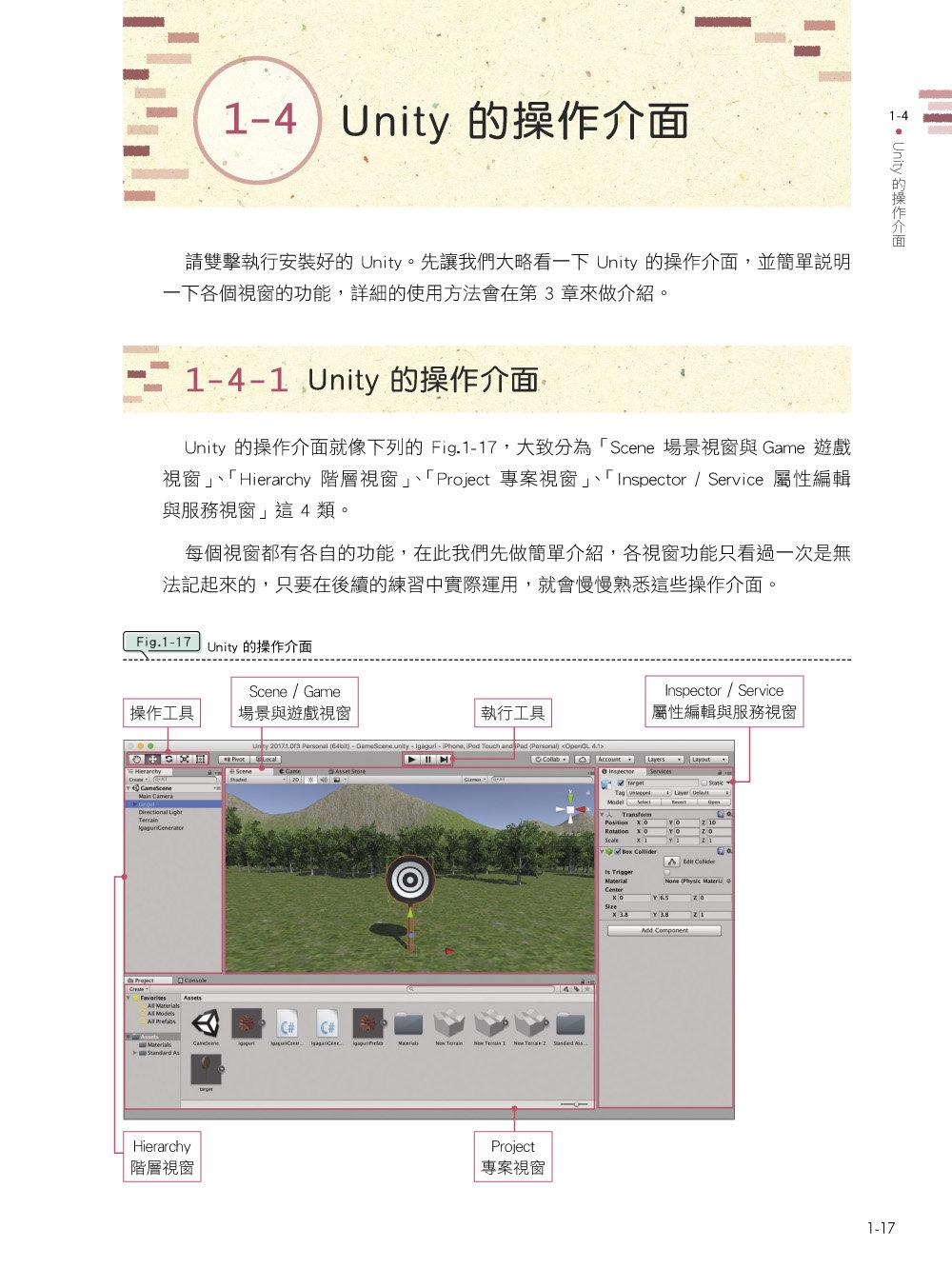 Unity 遊戲設計育成攻略-preview-1