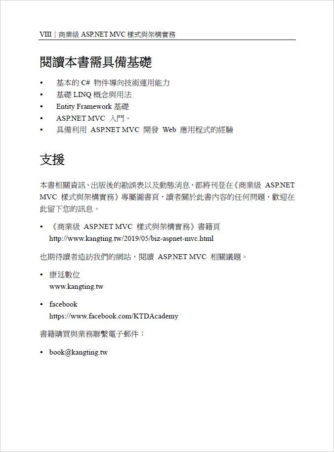 商業級 ASP.NET MVC 樣式與架構實務-preview-2