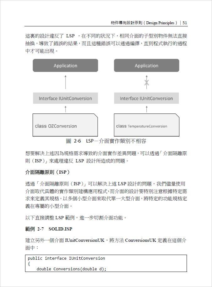 商業級 ASP.NET MVC 樣式與架構實務-preview-3