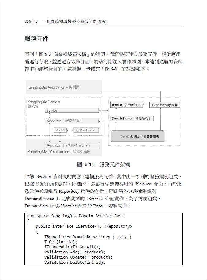 商業級 ASP.NET MVC 樣式與架構實務-preview-7