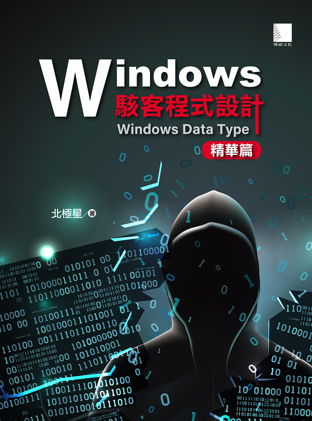 Windows 駭客程式設計:Windows Data Type (精華篇)-preview-1