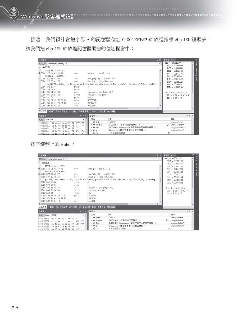 Windows 駭客程式設計:Windows Data Type (精華篇)-preview-8
