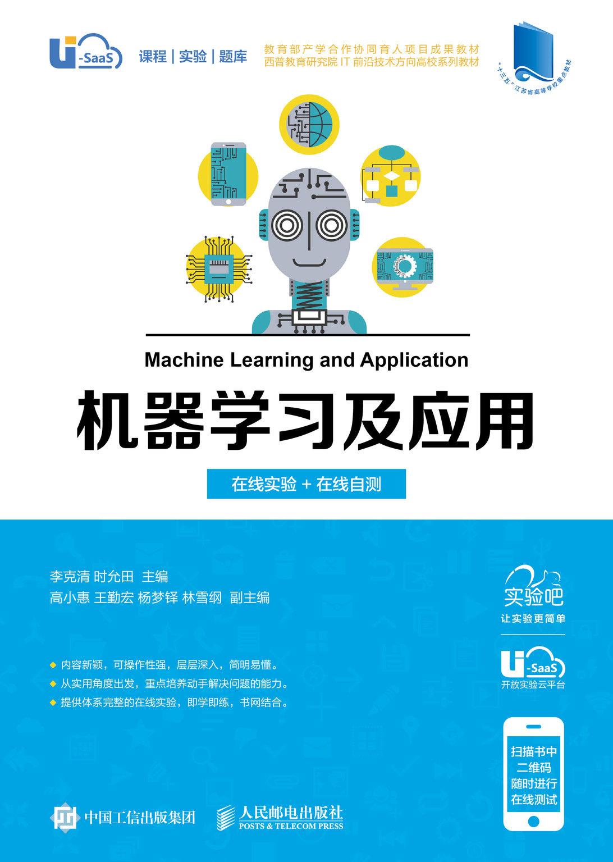 機器學習及應用(在線實驗+在線自測)-preview-1
