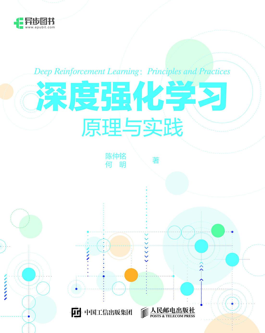 深度強化學習原理與實踐-preview-1