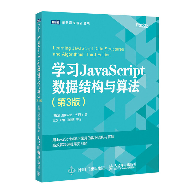 學習 JavaScript 數據結構與算法, 3/e (Learning JavaScript Data Structures and Algorithms, 3/e)-preview-2