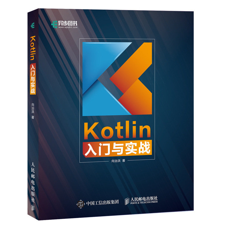 Kotlin入門與實戰-preview-2