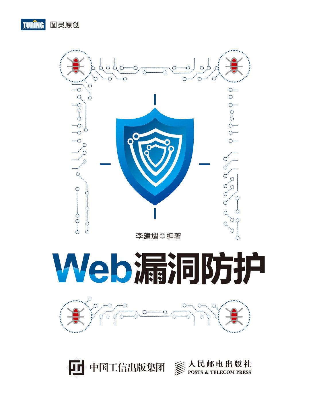 Web 漏洞防護-preview-1