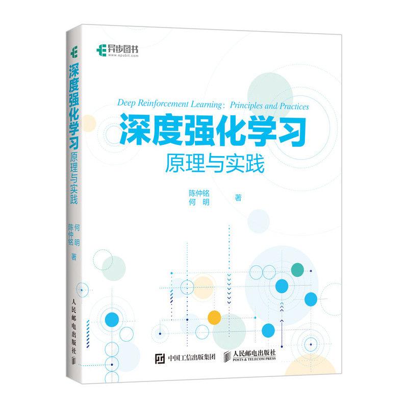 深度強化學習原理與實踐-preview-2