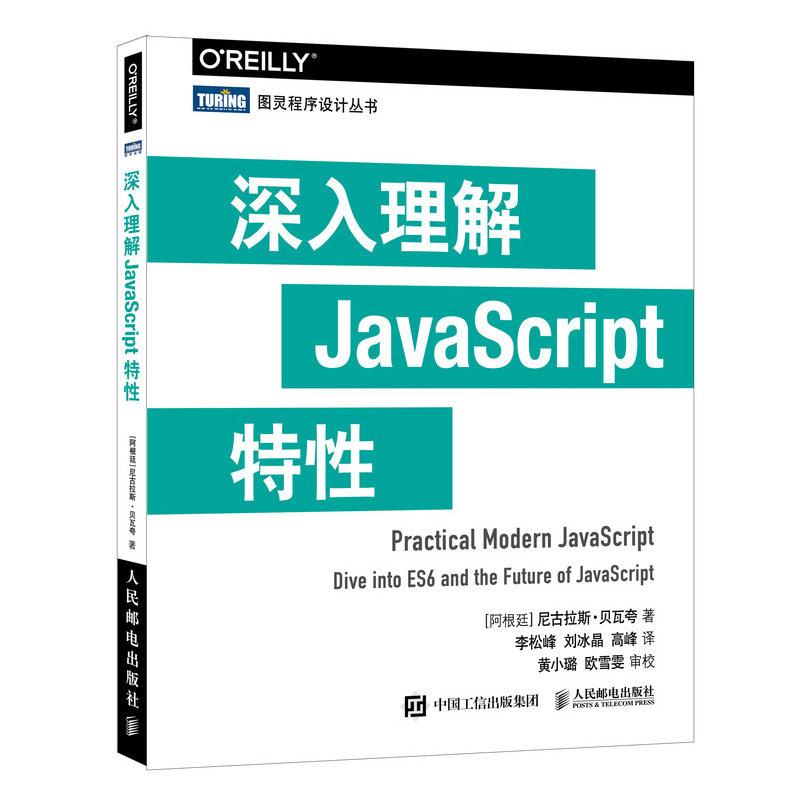 深入理解JavaScript特性-preview-2