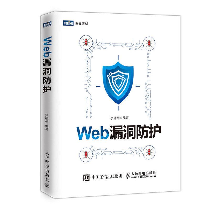 Web 漏洞防護-preview-2