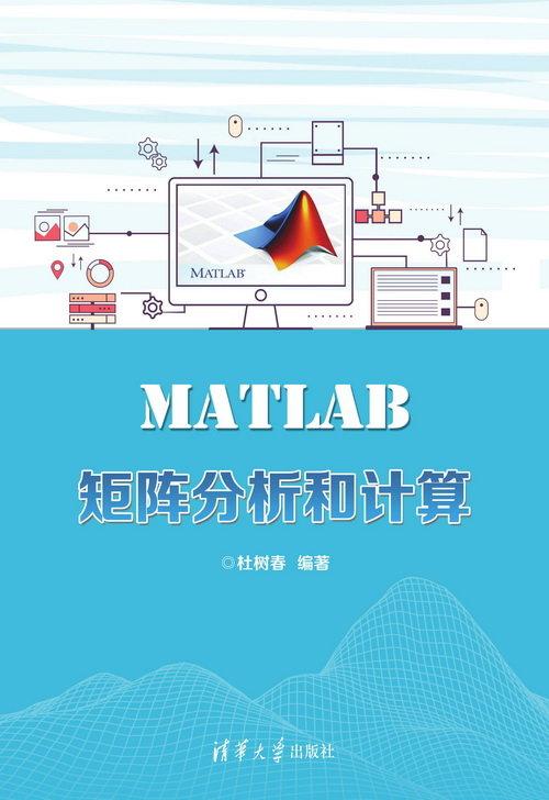 MATLAB 矩陣分析和計算-preview-1