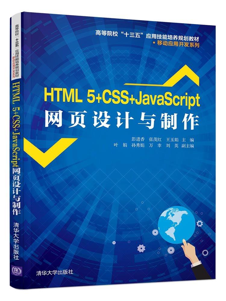 HTML 5+CSS+JavaScript網頁設計與製作-preview-1