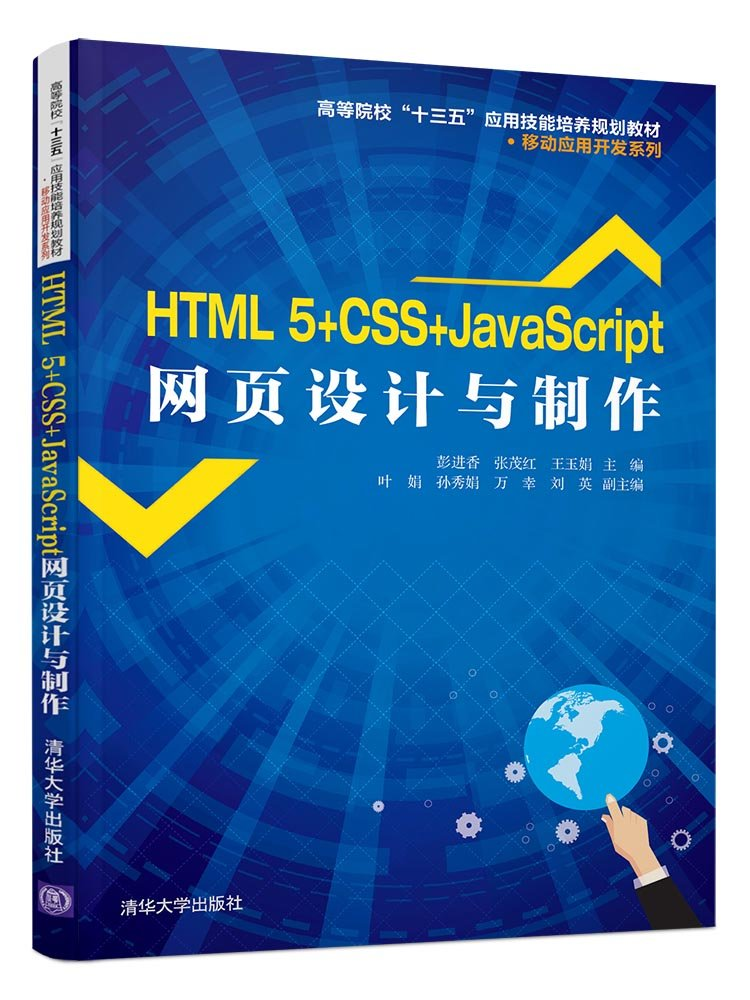 HTML 5+CSS+JavaScript網頁設計與製作-preview-2