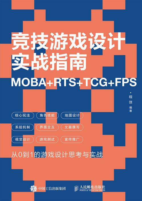 競技游戲設計實戰指南 MOBA+RTS+TCG+FPS-preview-1