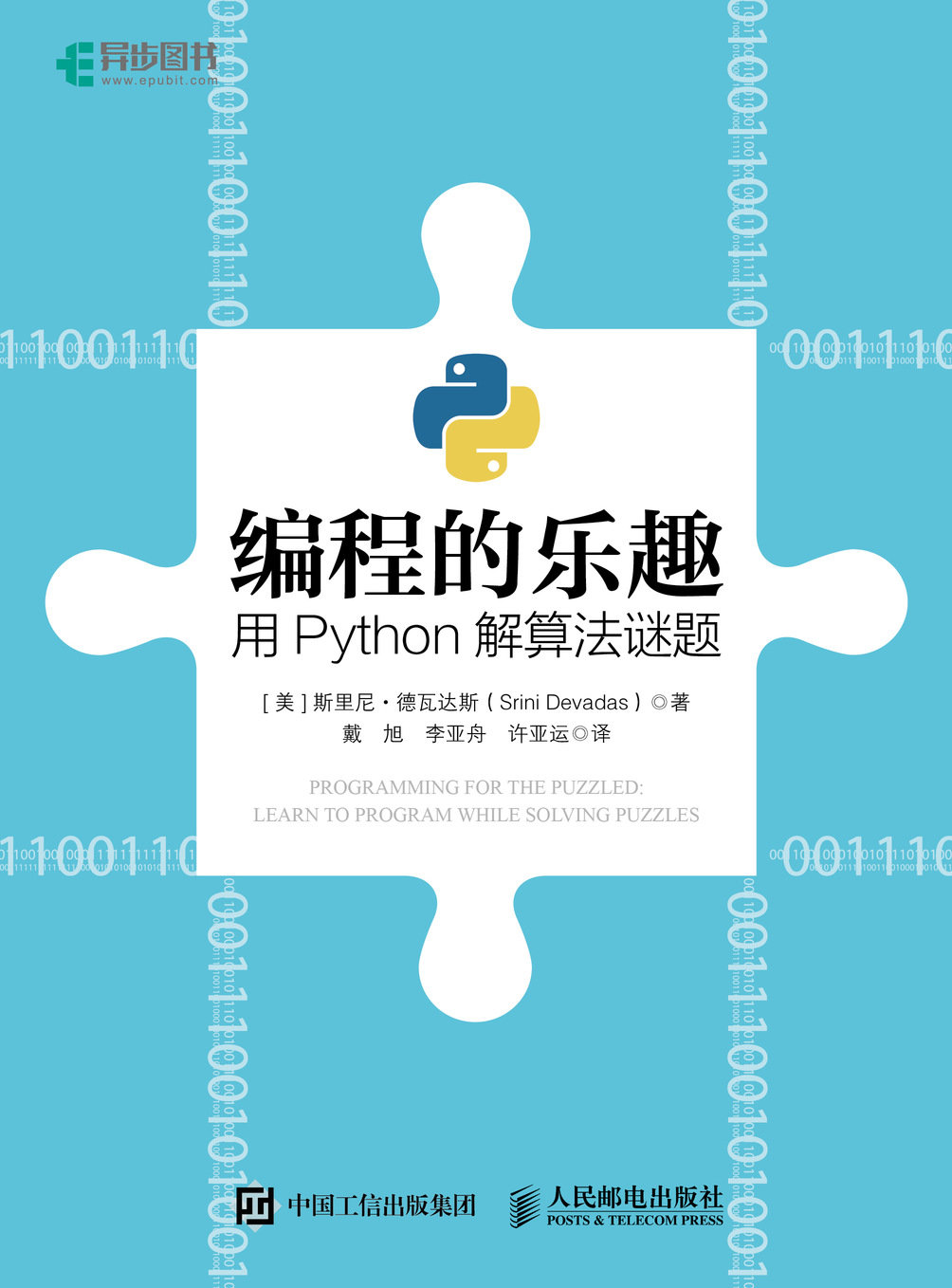 編程的樂趣 用 Python 解算法謎題 (Programming for the Puzzled: Learn to Program While Solving Puzzles)-preview-1