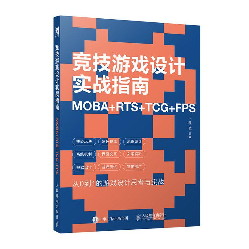 競技游戲設計實戰指南 MOBA+RTS+TCG+FPS-preview-2