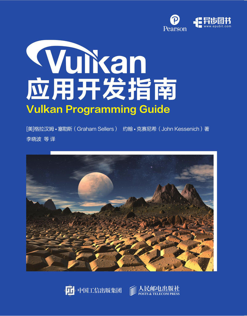 Vulkan 應用開發指南 (Vulkan Programming Guide: The Official Guide to Learning Vulkan)-preview-1