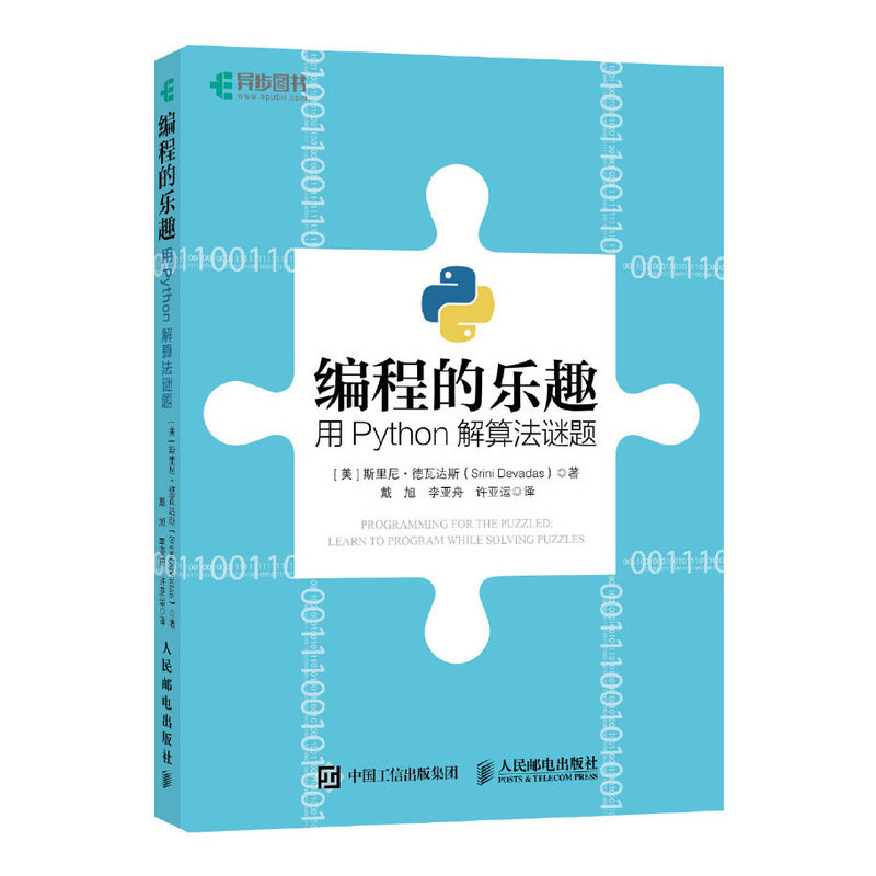 編程的樂趣 用 Python 解算法謎題 (Programming for the Puzzled: Learn to Program While Solving Puzzles)-preview-2