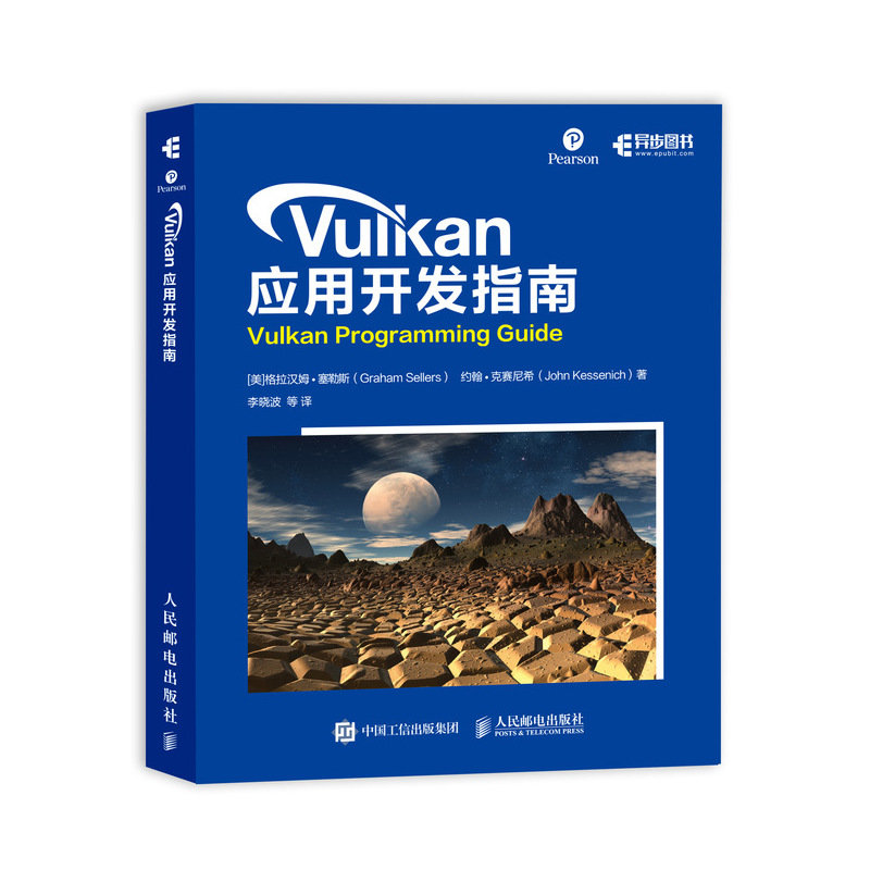 Vulkan 應用開發指南 (Vulkan Programming Guide: The Official Guide to Learning Vulkan)-preview-2