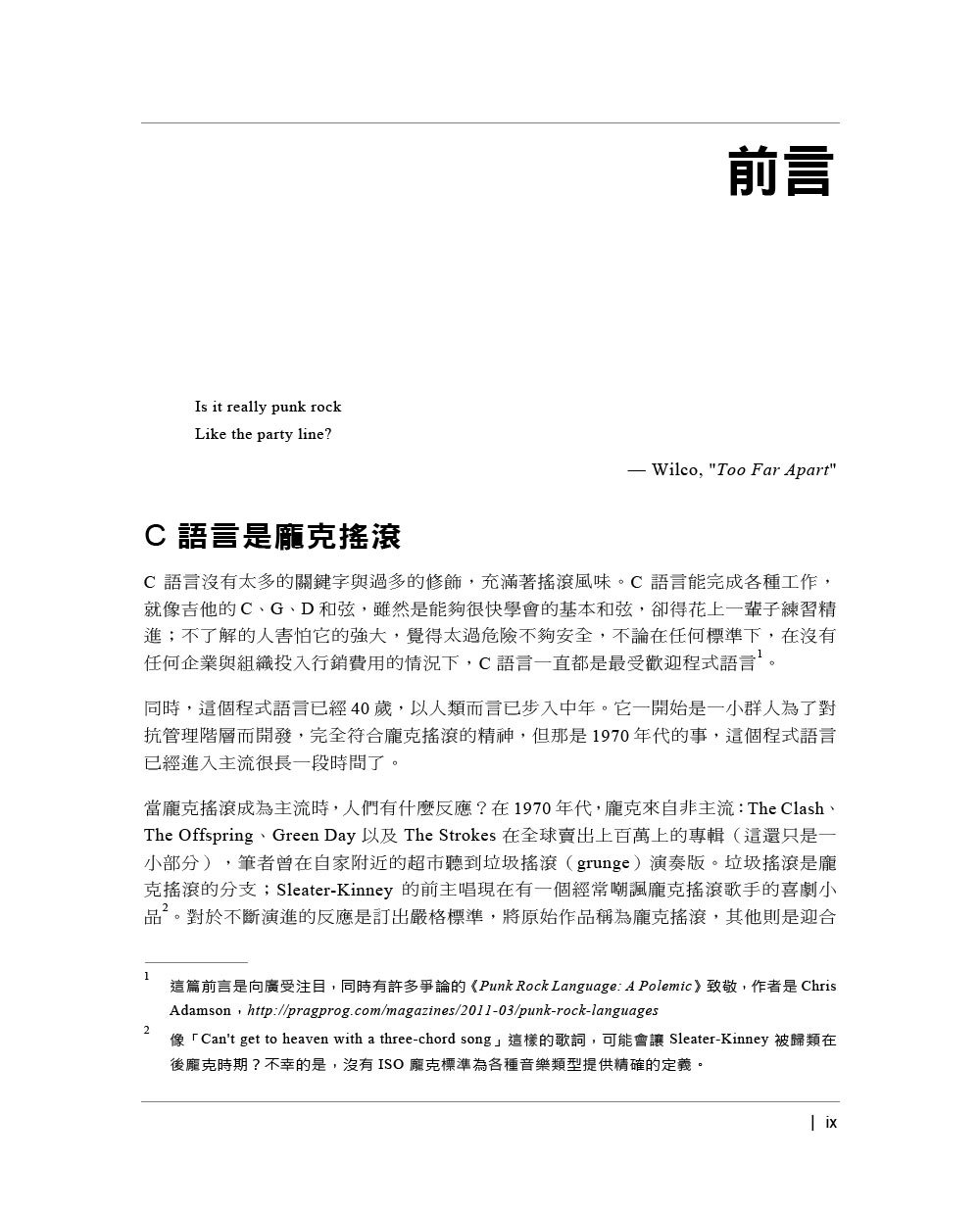 21世紀 C語言, 2/e (21st Century C: C Tips from the New School, 2/e)-preview-1