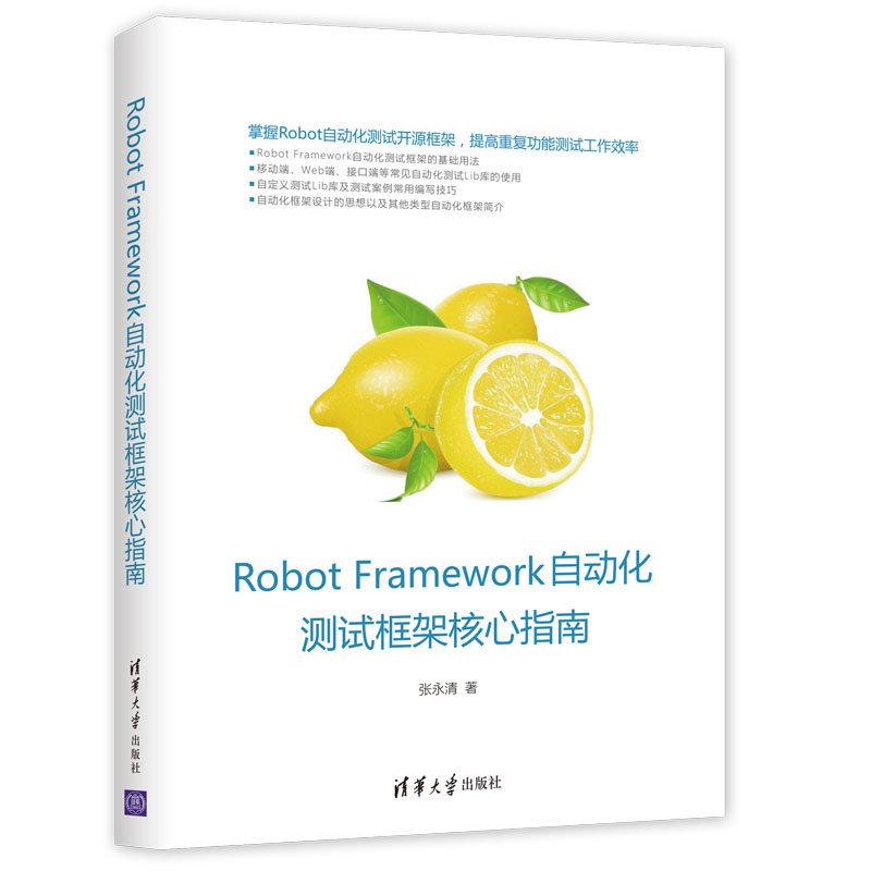 Robot Framework 自動化測試框架核心指南-preview-2