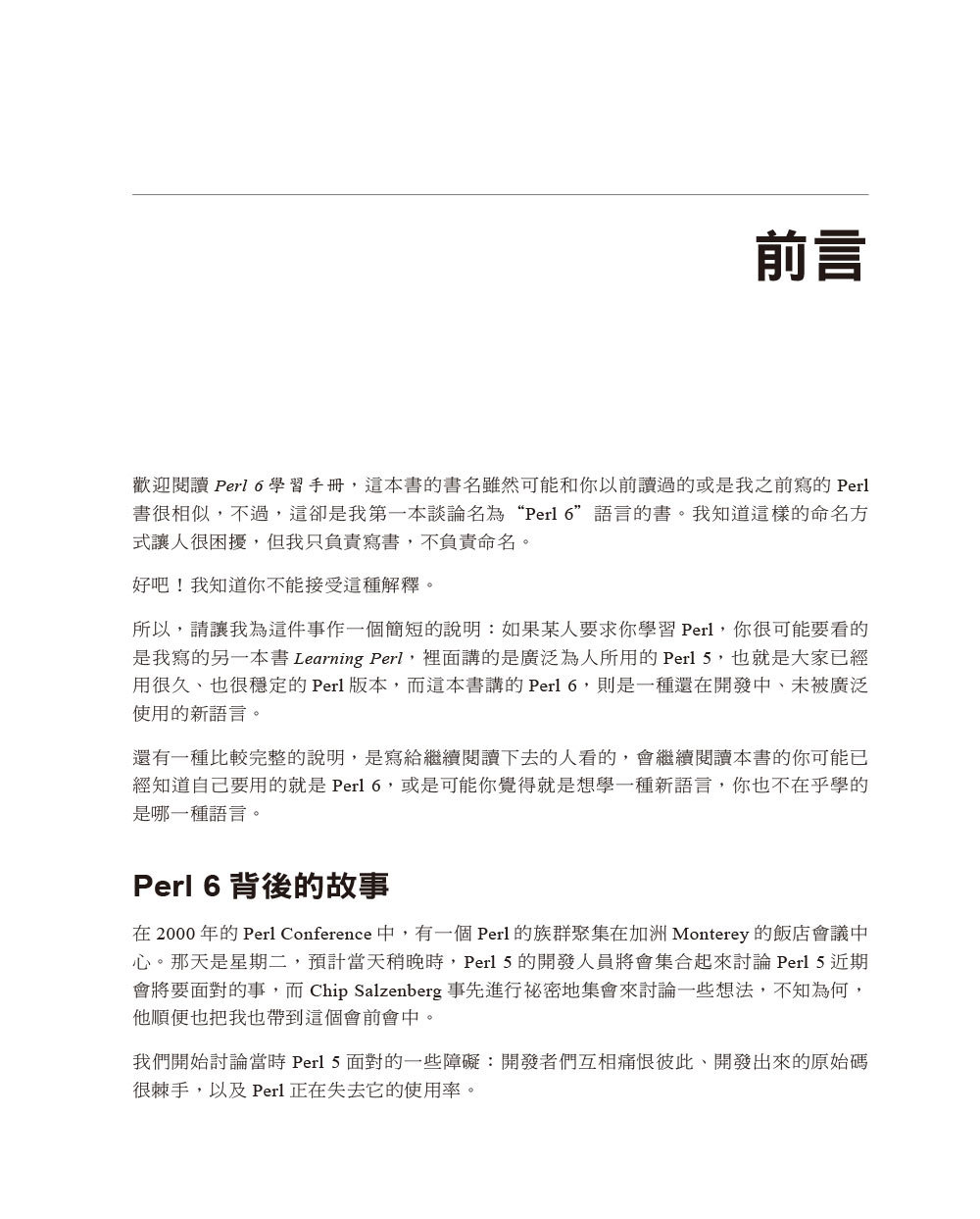 Perl 6 學習手冊 (Learning Perl 6: Keeping the Easy, Hard, and Impossible Within Reach)	-preview-1