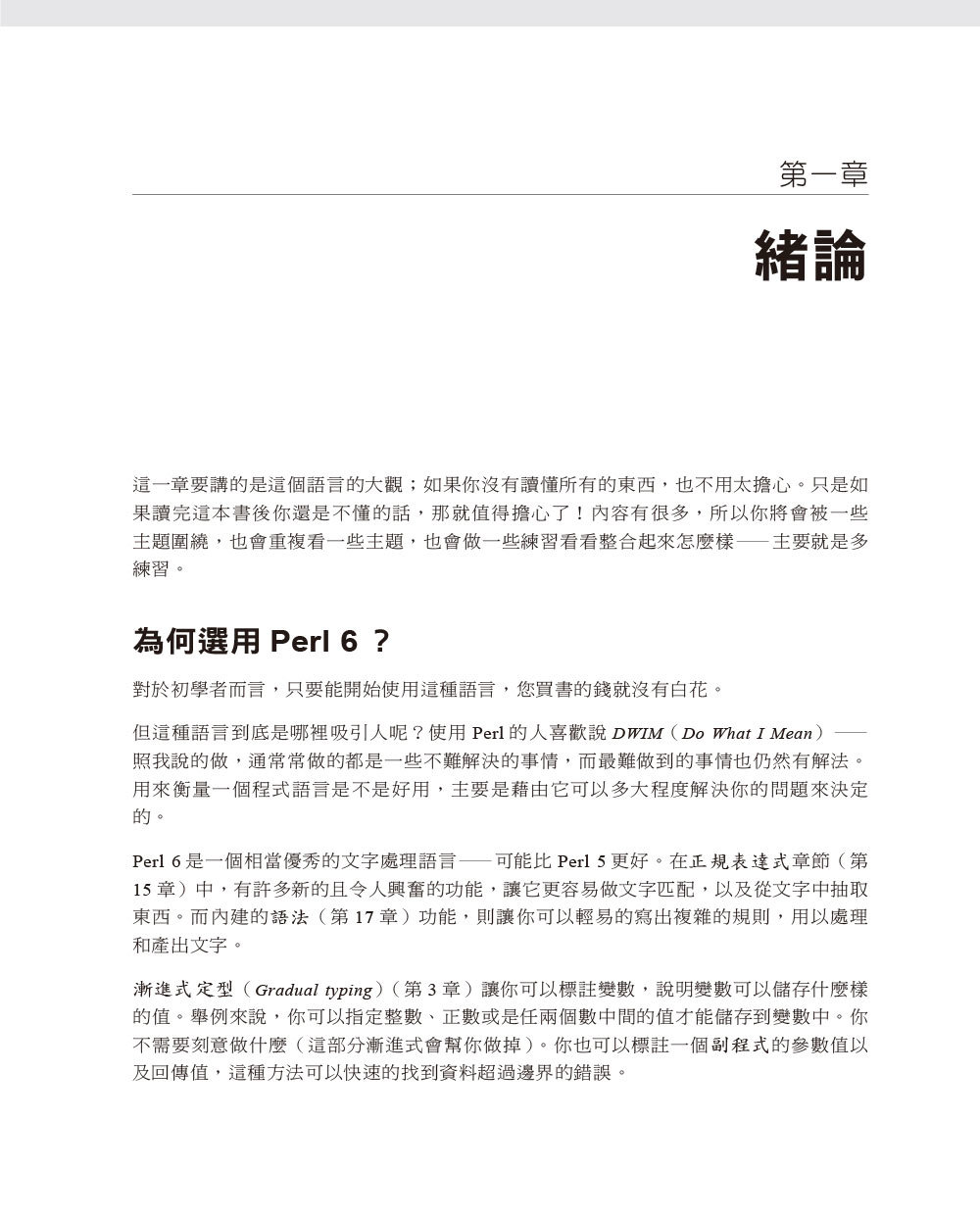 Perl 6 學習手冊 (Learning Perl 6: Keeping the Easy, Hard, and Impossible Within Reach)	-preview-6