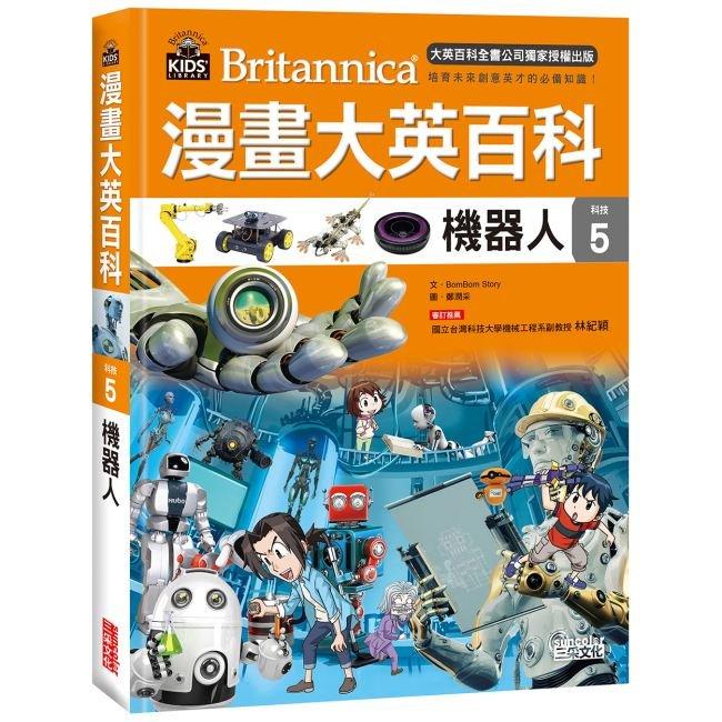 漫畫大英百科【科技5】:機器人-preview-1