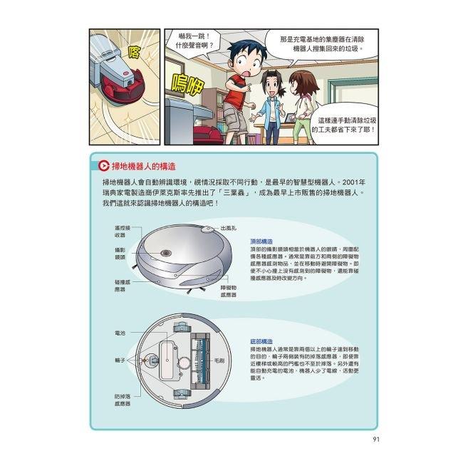 漫畫大英百科【科技5】:機器人-preview-6